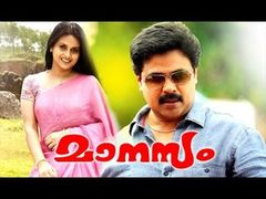 Full Malayalam Movie Speed Track 2007 Dileep Gajala