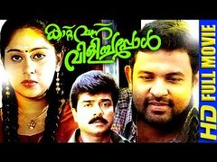 Malayalam full movie 2015 Kumbasaram | Full movie HD | Jayasurya Honey Rose