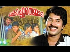Pathinettam padi malayalam full movie starring Mammootty
