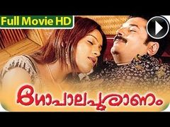 Athisayan Malayalam Full Movie HD