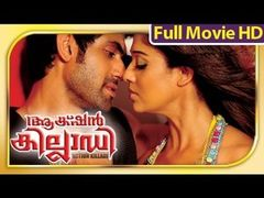 Krishnam Vande Jagadgurum Telugu Full Movie 1080p Full HD Rana Nayanatara
