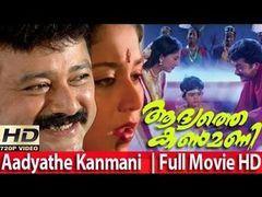 Malayalam Full Movie-ADYATHE KANMANI
