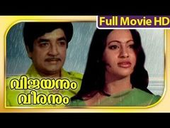Vijayanum Veeranum - Malayalam Full Movie Officiel [HD]