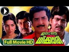 Paviettante Madhurachooral malayalam movie Friday movie