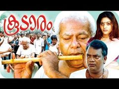 Koodaram 2012: Full Malayalam Movie