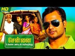 Tamil movies 2015 | Chennai Ungalai Anbudan Varaverkirathu | tamil full movie 2015 new releases