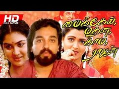 Michael Madana Kama Rajan 1990: Full Length Tamil Movie