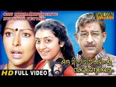 Vettam Malayalam Full Movie