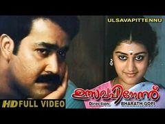 Ulsavapittennu | Full Malayalam Movie | Full Movie