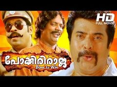 POKKIRI RAJA Full Malayalam Movie 2010