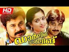 Darling Darling Darling | Full Tamil Movie | Bhagyaraj Poornima