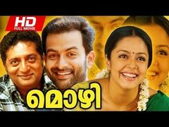 Malayalam Full Movie 2014 - MOZHI | Full Length HD Movie |