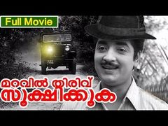 Crime File - Malayalam Full Movie