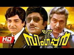 Summer in Bethlehem Malayalam Full Movie HD