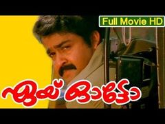 Ayur Rekha Malayalam Full Movie HD