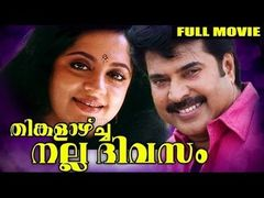 Thinkalazhcha Nalla Divasam- Malayalam Hit Movie Full Mammootty Unnimary Sreevidhya Free Online