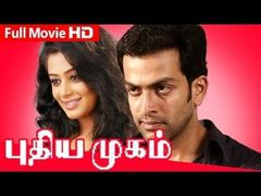 Puthiya Aatchi 1995:Full Tamil Movie