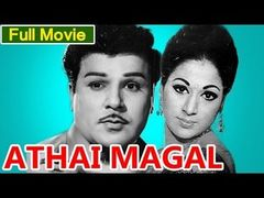 Naadu Athai Naadu | Tamil Full Movie