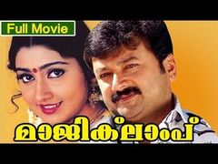 Malayalam Full Movie Magic Lamp | HD Movie |