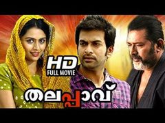 2014 PRITHVIRAJ Malayalam Full Movie THAARAM | Prithviraj Malayalam Movie 2014