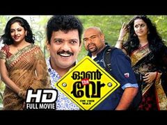 One Way Ticket Malayalam Full Movie | mammootty