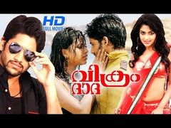 Tiger Vishwa (Dhada) full movie - Naga Chaitanya Kajal Agarwal Sriram