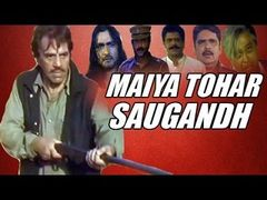 Maiya Tohar Saugandh | Action Bhojpuri Dub Film | Full Movie