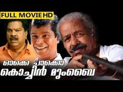 Idukki Gold Malayalam Full Movie HD