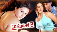 High School Full Length Telugu Movie DVD Rip