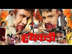 Izzat | Bhojpuri Full Movie 2014 | Dinesh Lal Yadav Nirahuwa | Latest
