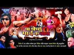 Aaja Odhaniya Taan Ke Bhojpuri Hot Movie Full | Bhojpuri Movie 2013