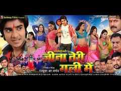 Piritiya Ke Rahiya Mein 2009 Bhojpuri Full Movie
