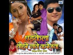 Hare Kaanch Ki Chooriyan | Latest Movie 2014 | Angle Bhojpuri