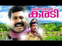 My Boss Malayalam Full Movie|HDRip|2012|Dileep Mamtha Mohandas Sai kumar