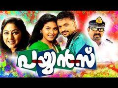 Payyans 2011 Full Malayalam Movie I Jayasurya