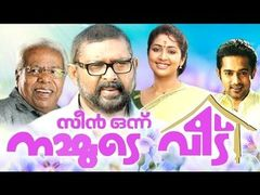 Salt N& 039; Pepper | Malayalam Full Movie | Asif Ali | Lal | Swetha Menon | Mythili