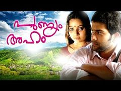 Lollipop Malayalam full movie | Prithviraj | Jayasurya |