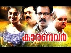 Malayalam Full Movie 2016 | Malayalam Comedy Movies Kanjirapally Kariyaachan | Malayalam Movie 2016