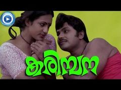 Bodyguard Malayalam Full Movie