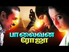 Palaivana Roja (2013) | Kavya Madhavan Sreenivasan Biju Menon | Latest Full Length Tamil Movie