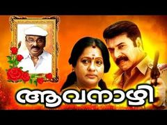 Prajapathi Malayalam Full Movie|2006|HDRip|Mammootty Aditi Rao Hydari Sandhya