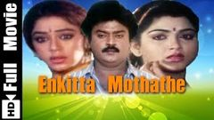 Enkitta Mothathe Tamil Full Movie Vijayakanth, Shobhana