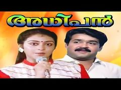 Adhipan 1989: Full Malayalam Movie