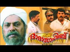 Dada Sahib 2000 Full Malayalam Movie Mammootty Sai Kumar Latest Movies Online