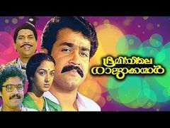 Bhoomiyile Rajakkanmar 1987: Full Malayalam Movie