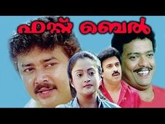 First Bell 1992 Malayalam Full Movie | Jayaram | Anusha |