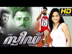 Speed Track Malayalam Full Movie | Dileep Gajala Riyaz Khan | Malayalam Movies Online