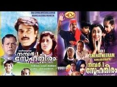 No 1 Snehatheeram Bangalore North 1995 Full Malayalam Movie I Mammootty Priya Raman