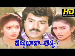Thappu Yevaridhi Glamour Full Telugu Full Movie Must Watch