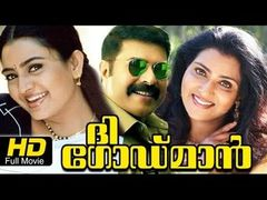 DADA SAHIB Mammootty Hit Malayalam Movie I Super Action Movie | Athira & Kaveri